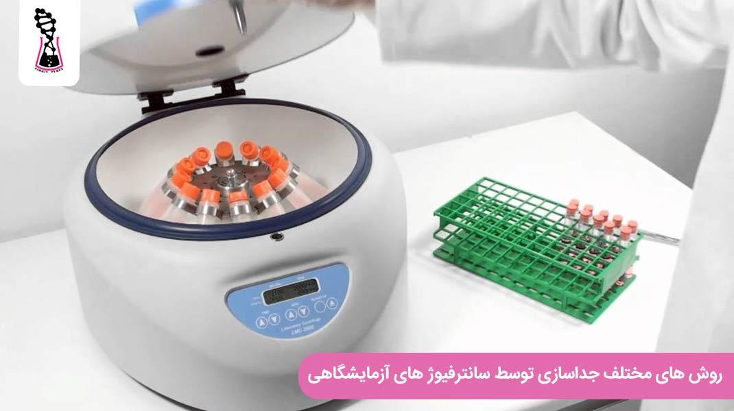Laboratory-centrifuge