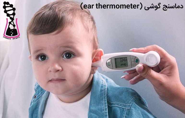 دماسنج گوشی (ear thermometer)