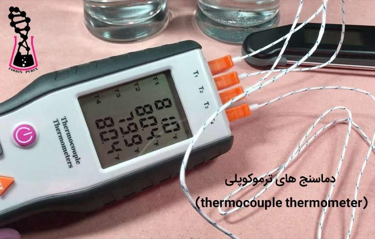 دماسنج های ترموکوپلی (thermocouple thermometer)