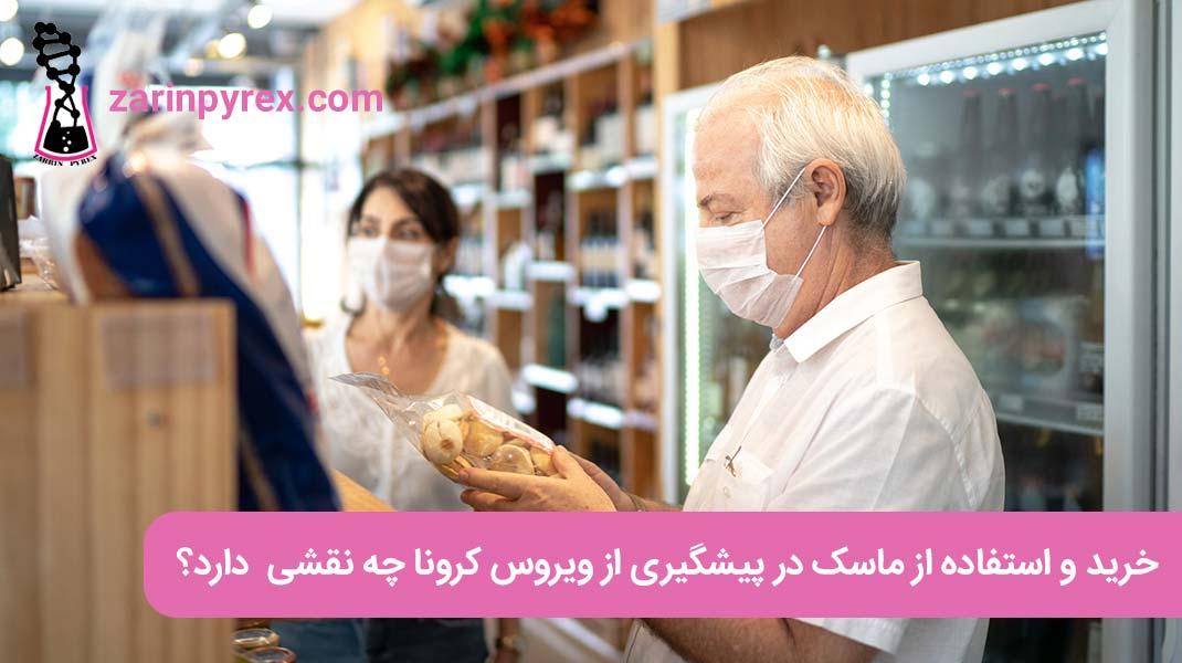 خرید و استفاده از ماسک در پیشگیری از ویروس کرونا چه نقشی دارد؟