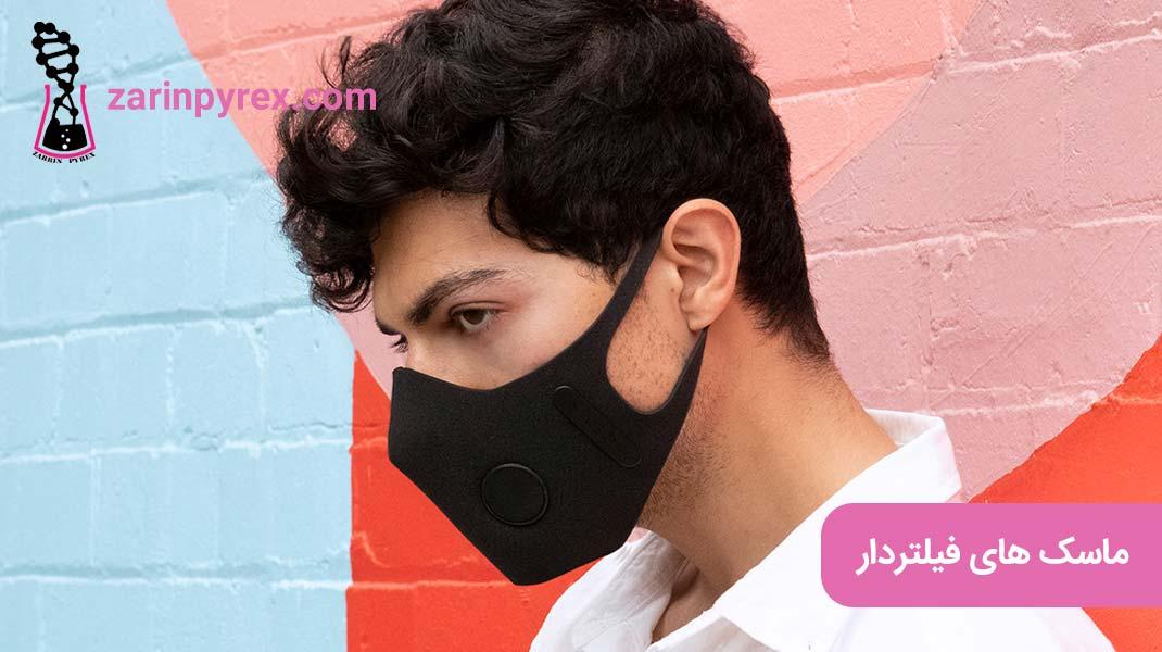 ماسک های فیلتردار