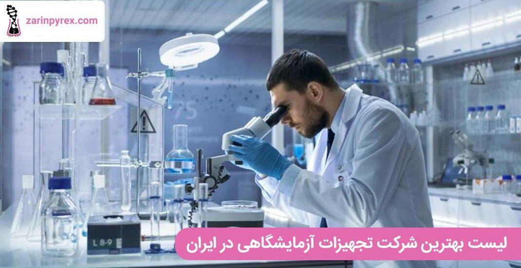 لیست بهترین شرکت تجهیزات آزمایشگاهی در ایران