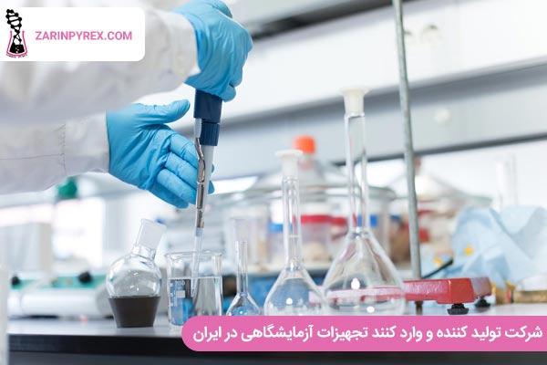 7 شرکت تولید کننده و وارد کنند تجهیزات آزمایشگاهی در ایران