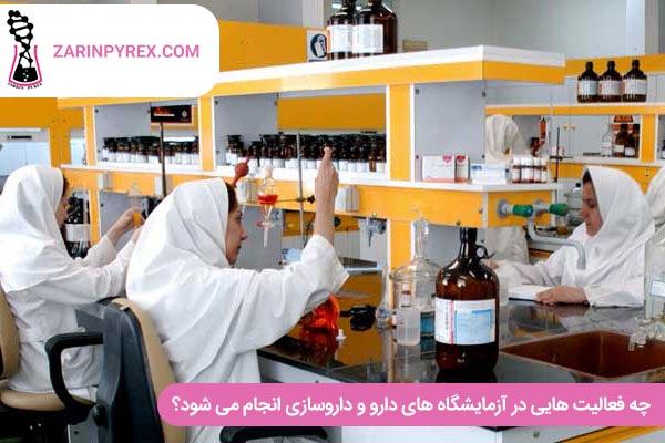 لیست تجهیزات و دستگاه های آزمایشگاه دارو و داروسازی