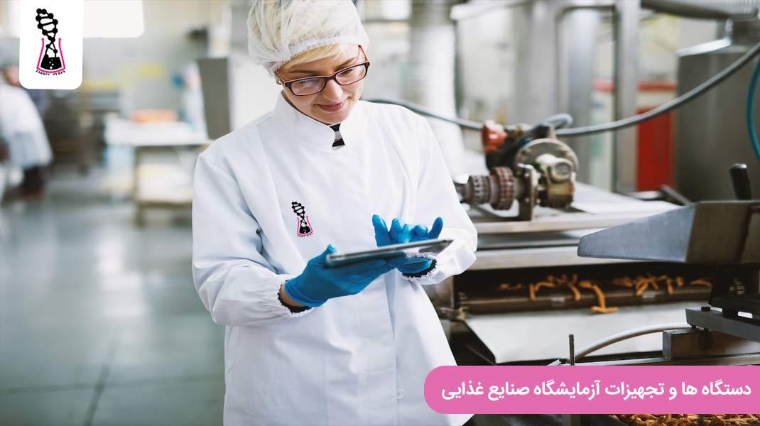 دستگاه ها و تجهیزات آزمایشگاه صنایع غذایی