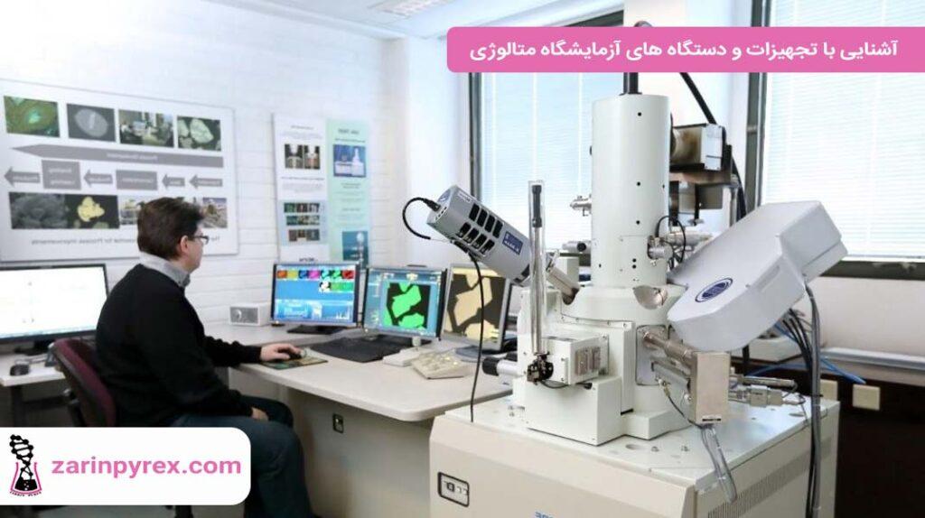 دستگاه های آزمایشگاه متالوژی