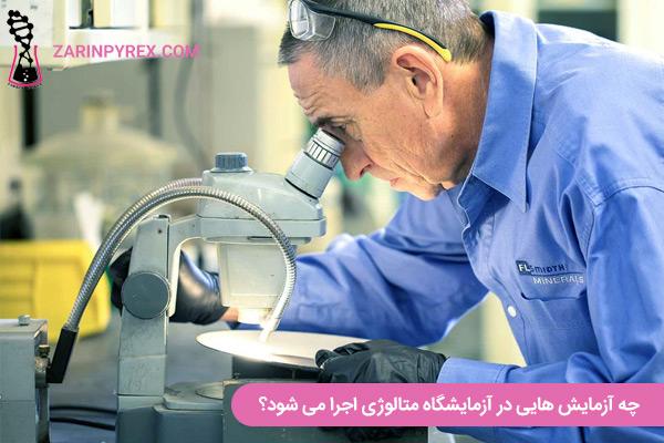 چه آزمایش هایی در آزمایشگاه متالوژی اجرا می شود؟