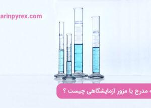 استوانه مدرج یا مزور آزمایشگاهی چیست ؟