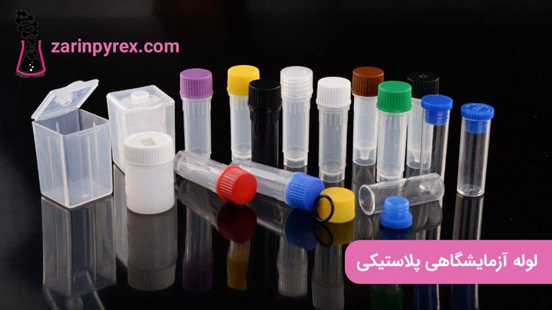 لوله آزمایشگاهی پلاستیکی